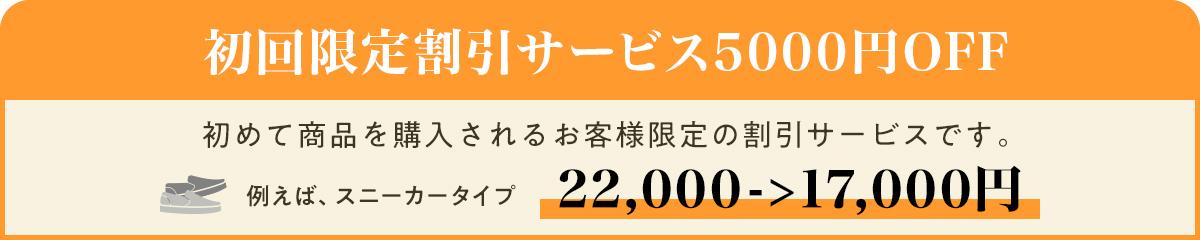 初回限定割引サービス5000円OFF